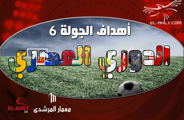 حصاد الأسبوع السادس من الدوري المصري الممتاز - الأهلي.كوم